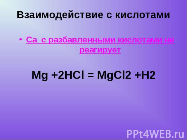 Са с разбавленными кислотами не реагирует Са с разбавленными кислотами не реагирует
