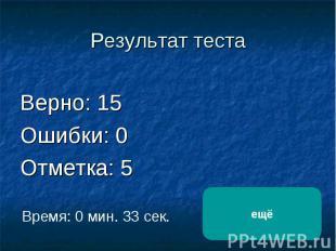 Верно: 15 Верно: 15 Ошибки: 0 Отметка: 5