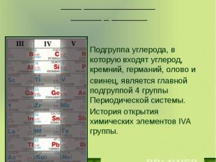 Подгруппа углерода, в которую входят углерод, кремний, германий, олово и Подгруп