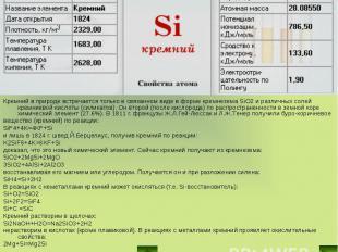 Кремний в природе встречается только в связанном виде в форме кремнезема SiO2 и