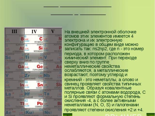 На внешней электронной оболочке атомов этих элементов имеется 4 электрона и их электронную конфигурацию в общем виде можно записать так: ns2np2, где n - это номер На внешней электронной оболочке атомов этих элементов имеется 4 электрона и их электро…