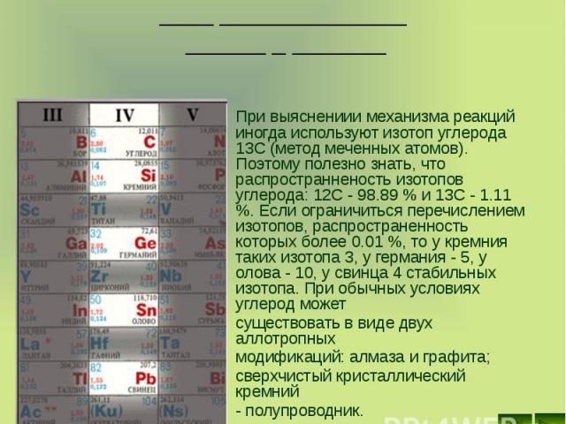 При выяснениии механизма реакций иногда используют изотоп углерода 13С (метод меченных атомов). Поэтому полезно знать, что распространненость изотопов углерода: 12С - 98.89 % и 13С - 1.11 %. Если ограничиться перечислением изотопов, распространеннос…