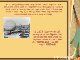 В 1878 году учёный, находясь во Франции, совершил подъём на привязном аэростате