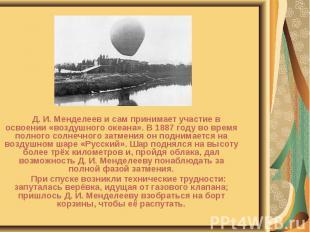 Д. И. Менделеев и сам принимает участие в освоении «воздушного океана». В 1887 г