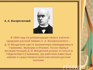 А. А. Воскресенский В 1859 году по рекомендации своего учителя - «дедушки русско