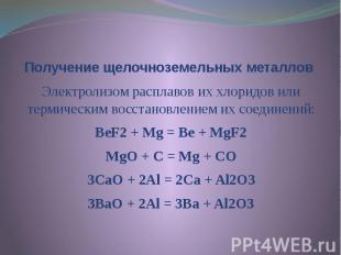 Получение щелочноземельных металлов Электролизом расплавов их хлоридов или терми