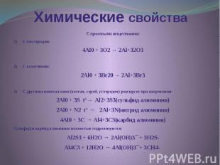Химические свойства С простыми веществами: 1) С кислород