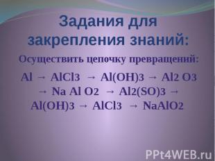 Задания для закрепления знаний: Осуществить цепочку превращений: Аl → АlСl3 → Аl