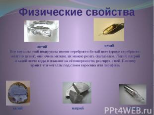 Физические свойства Все металлы этой подгруппы имеют серебристо-белый цвет (кром