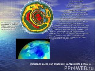 ОЗОНОВАЯ ДЫРА, ОЗОНОВАЯ ДЫРА, разрыв в озоновом слое атмосферы Земли (диаметром