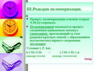Процесс полимеризации алкенов открыт А.М.Бутлеровым. Процесс полимеризации алкен