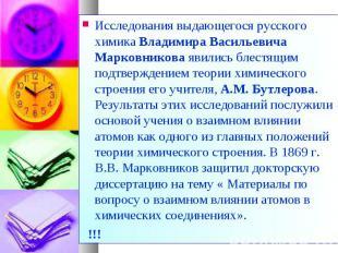 Исследования выдающегося русского химика Владимира Васильевича Марковникова явил