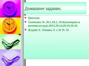 Цветков Цветков Хомченко № 20.1,20.2, 20.6(изомерия и номенклатура),2013,20.14,2