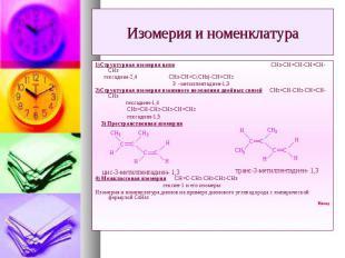 1)Структурная изомерия цепи СН3-СН=СН-СН=СН-СН3 1)Структурная изомерия цепи СН3-