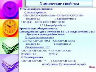 1) Реакции присоединения: 1) Реакции присоединения: а) галогенирование СН2=СН-СН