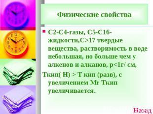 С2-С4-газы, С5-С16-жидкости,С>17 твердые вещества, растворимость в воде небол