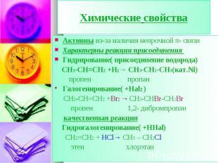 Активны из-за наличия непрочной π- связи Активны из-за наличия непрочной π- связ