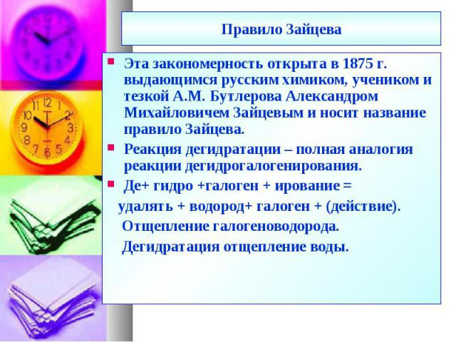 Эта закономерность открыта в 1875 г. выдающимся русским химиком, учеником и тезкой А.М. Бутлерова Александром Михайловичем Зайцевым и носит название правило Зайцева. Эта закономерность открыта в 1875 г. выдающимся русским химиком, учеником и тезкой …