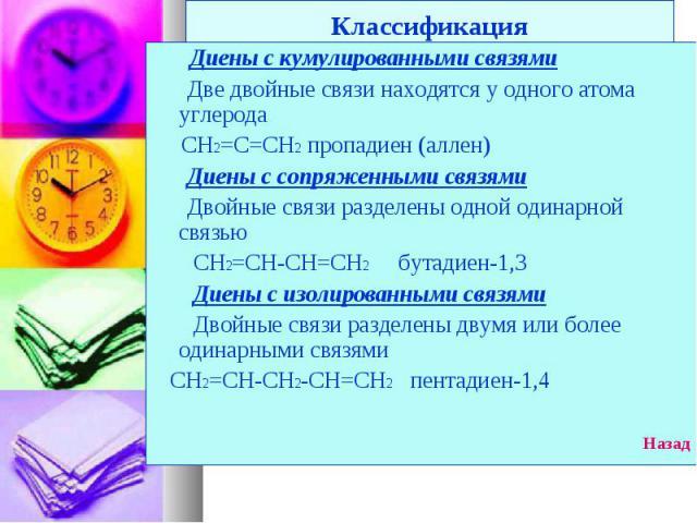 Диены с кумулированными связями Диены с кумулированными связями Две двойные связи находятся у одного атома углерода СН2=С=СН2 пропадиен (аллен) Диены с сопряженными связями Двойные связи разделены одной одинарной связью СН2=СН-СН=СН2 бутадиен-1,3 Ди…