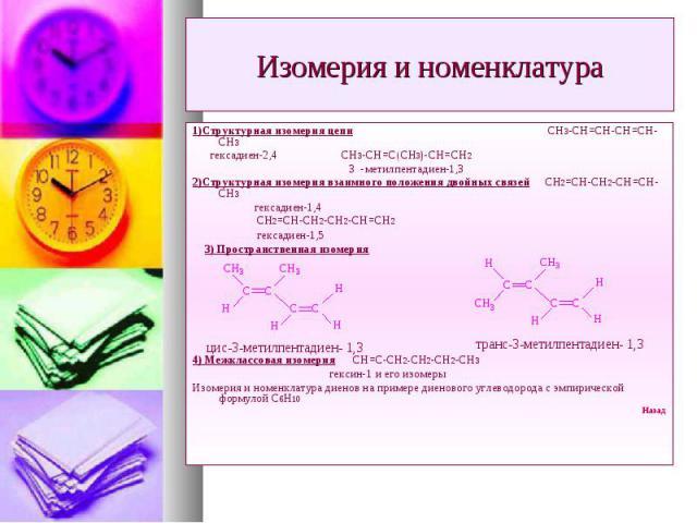 1)Структурная изомерия цепи СН3-СН=СН-СН=СН-СН3 1)Структурная изомерия цепи СН3-СН=СН-СН=СН-СН3 гексадиен-2,4 СН3-СН=С(СН3)-СН=СН2 3 -метилпентадиен-1,3 2)Структурная изомерия взаимного положения двойных связей СН2=СН-СН2-СН=СН-СН3 гексадиен-1,4 СН2…