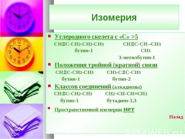 Углеродного скелета с «С» >5 Углеродного скелета с «С» >5 CНΞС-СН2-СН2-СН3 СНΞС-СН –СН3 бутин-1 СН3 3-метилбутин-1 Положения тройной (кратной) связи СНΞС-СН2-СН3 СН3-СΞС-СН3 бутин-1 бутин-2 Классов соединений (алкадиены) СНΞС-СН2-СН3 СН2=СН-СН…