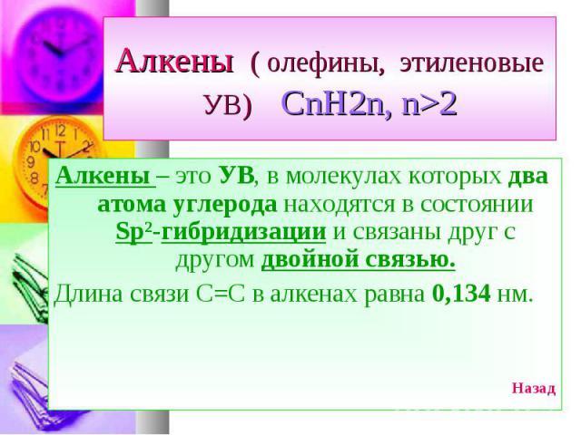 Алкены – это УВ, в молекулах которых два атома углерода находятся в состоянии Sp²-гибридизации и связаны друг с другом двойной связью. Алкены – это УВ, в молекулах которых два атома углерода находятся в состоянии Sp²-гибридизации и связаны друг с др…