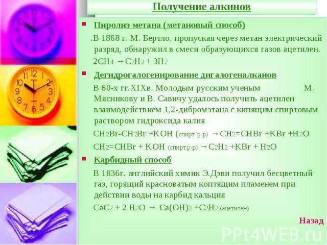 Пиролиз метана (метановый способ) Пиролиз метана (метановый способ) .В 1868 г. М. Бертло, пропуская через метан электрический разряд, обнаружил в смеси образующихся газов ацетилен. 2СН4 →С2Н2 + 3Н2 Дегидрогалогенирование дигалогеналканов В 60-х гг.X…