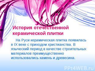 История отечественной керамической плитки На Руси керамическая плитка появилась