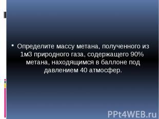 Определите массу метана, полученного из 1м3 природного газа, содержащего 90% мет