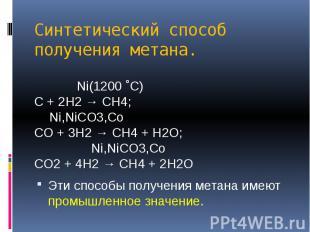 Синтетический способ получения метана. Ni(1200 ˚C) C + 2H2 → CH4; Ni,NiCO3,Co CO