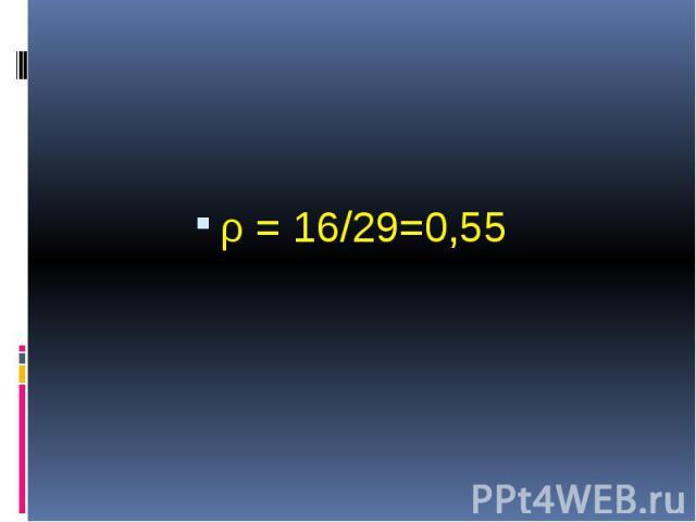 ρ = 16/29=0,55 ρ = 16/29=0,55