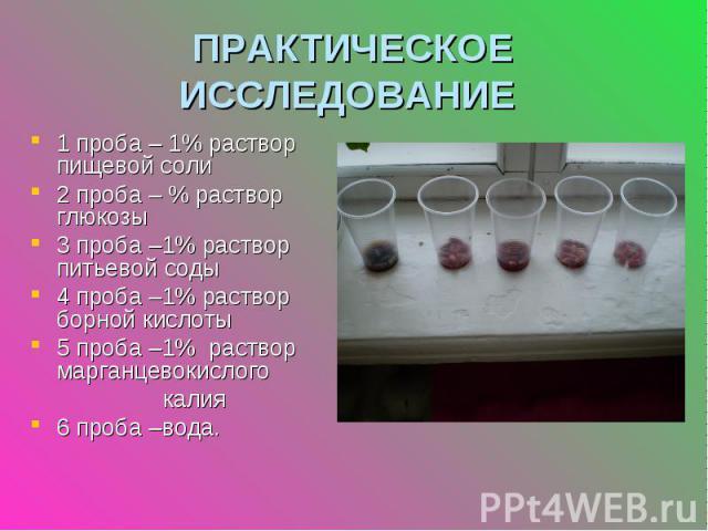 1 проба – 1% раствор пищевой соли 1 проба – 1% раствор пищевой соли 2 проба – % раствор глюкозы 3 проба –1% раствор питьевой соды 4 проба –1% раствор борной кислоты 5 проба –1% раствор марганцевокислого калия 6 проба –вода.