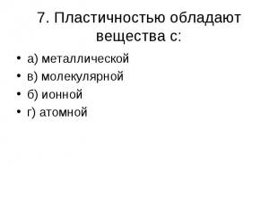 а) металлической а) металлической в) молекулярной б) ионной г) атомной