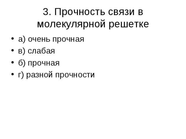 а) очень прочная а) очень прочная в) слабая б) прочная г) разной прочности