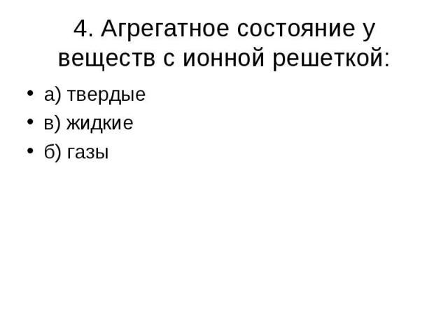 а) твердые а) твердые в) жидкие б) газы