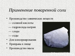 Производство химических веществ Производство химических веществ --- соляной кисл