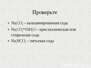 Na2CO3 – кальцинированная сода Na2CO3 – кальцинированная сода Na2CO3*10Н2О – кри