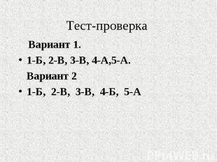Вариант 1. Вариант 1. 1-Б, 2-В, 3-В, 4-А,5-А. Вариант 2 1-Б, 2-В, 3-В, 4-Б, 5-А