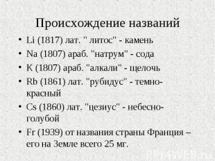 """Li (1817) лат. """" литос"""" - камень Li (1817) лат. """" литос"""" - к"""