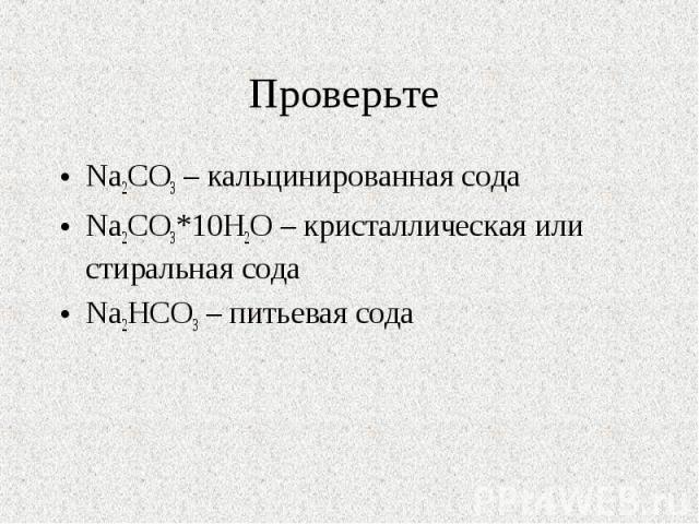 Na2CO3 – кальцинированная сода Na2CO3 – кальцинированная сода Na2CO3*10Н2О – кристаллическая или стиральная сода Na2НCO3 – питьевая сода