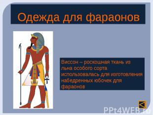 Одежда для фараонов
