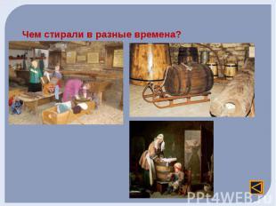 Чем стирали в разные времена?