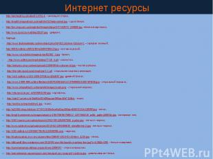 Интернет ресурсы http://animashky.ru/index/0-14?41-4 – анимация стирка; http://i