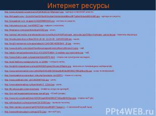 Интернет ресурсы http://www.vtorgrad.ru/userimg/120100618212745photo7.jpg - одеж
