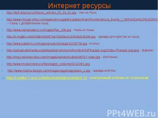 Интернет ресурсы http://dptf.drezna.ru/i/theory_articles_05_04_01.jpg - лен на Р