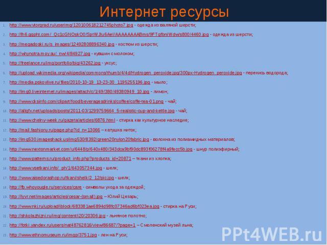 Интернет ресурсы http://www.vtorgrad.ru/userimg/120100618212745photo7.jpg - одежда из валяной шерсти; http://lh6.ggpht.com/_Qc1cGNOskO0/SptWJIu6AeI/AAAAAAAABms/9FTgfbniWdw/s800/4460.jpg - одежда из шерсти; http://megadoski.ru/s_images/12492808896340…
