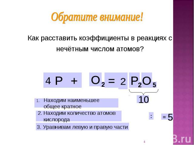 Как расставить коэффициенты в реакциях с нечётным числом атомов? Как расставить коэффициенты в реакциях с нечётным числом атомов?
