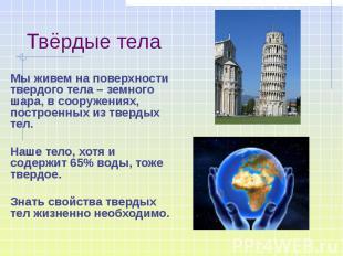 Твёрдые тела Мы живем на поверхности твердого тела – земного шара, в сооружениях