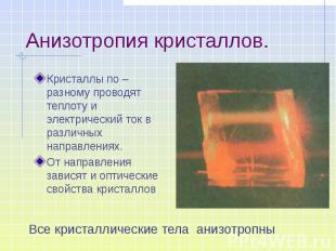 Анизотропия кристаллов. Кристаллы по –разному проводят теплоту и электрический т