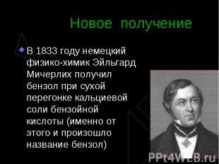 В 1833 году немецкий физико-химик Эйльгард Мичерлих получил бензол при сухой пер